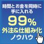 【販売終了!】ネットビジネス99%外注&仕組み化ノウハウ