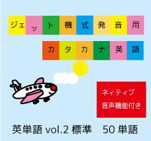英単語vol.2【標準】ジェット機式発音用カタカナ英語™