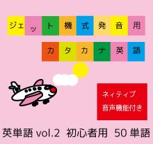 英単語vol.2【初心者用】ジェット機式発音用カタカナ英語™