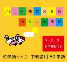 英単語vol.2【中級者用】ジェット機式発音用カタカナ英語™
