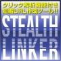 クリック解析&短縮URLツール StealthLinker