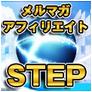 シークレットエキスパートプログラム(STEP)