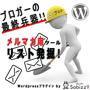ブロガーのためのメルマガ配信システムとリスト発掘ツールWordpressプラグイン