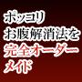 ★2013年日本最優秀のパーソナルトレーナーが、あなたにピッタリの1日7分ポッコリお腹解消を完全オーダーメイド - EasyBodyMake