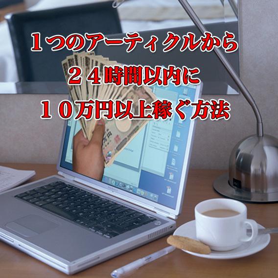 ●一つの記事から24時間以内に10万円以上稼ぐ方法