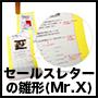 平秀信の、セールスレターの雛形 セールスレター巻物(v6000編)