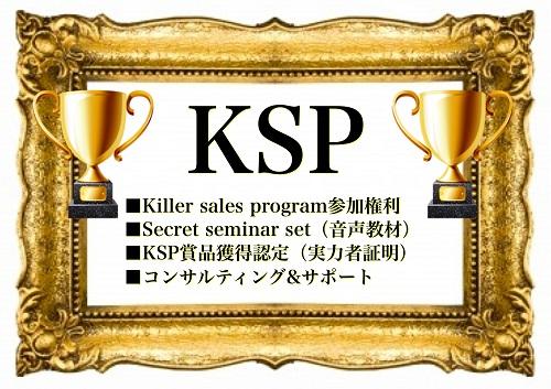 KSP Sプラン(Killer sales program)