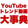 YouTubeトレンド動画大事典