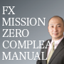 FX MISSION ZERO COMPLEAT MANUAL(FX ミッション ゼロ マニュアル 完全版)FX MISSION ZERO掲示板&メルマガ特典付