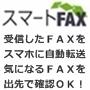 スマホでFAX/今のFAX番号のままでOK 受信FAXを自動でスマホに転送!