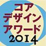 コアデザインアワード2014