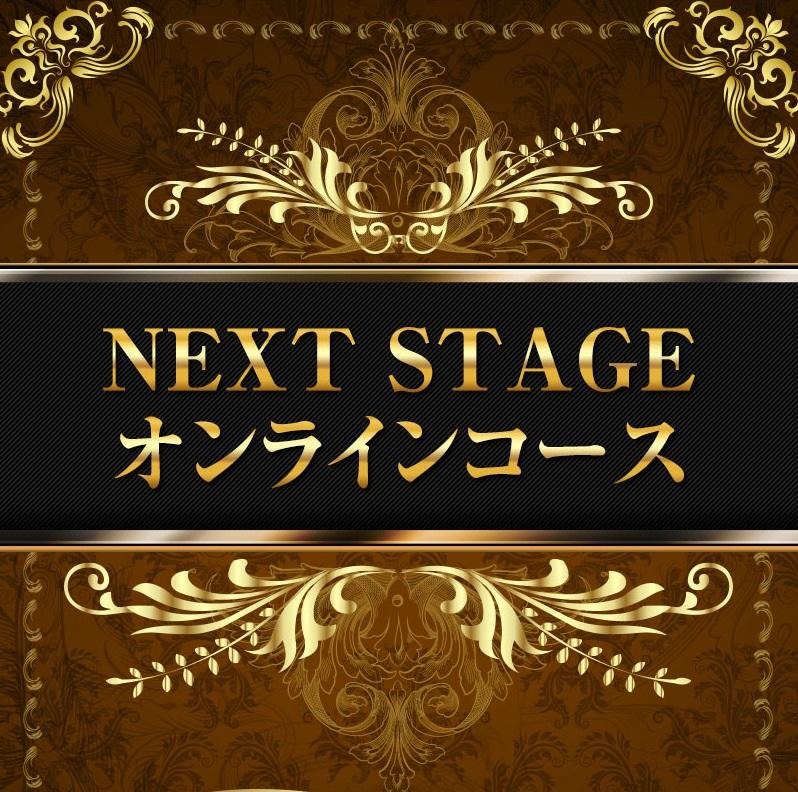 『NEXT STAGEオンラインコース』