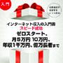インターネット収入の入門書 ゼロスタート、月5万円10万円、 年収1千万円、億万長者までの画像