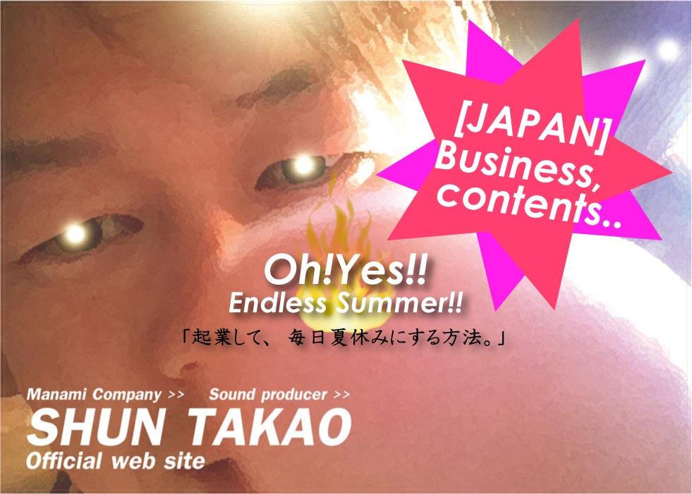 起業して、毎日夏休みにする方法。