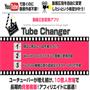 片桐健の「Tube Changer」チューブ・チェンジャー