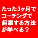 コーチングスキル・起業マニュアル