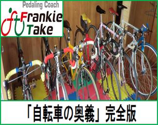「自転車の奥義」完全版