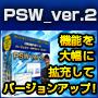 """文章自動作成ツール""""PSW_ver.2""""のレビュー"""