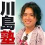 川島塾2014MP3