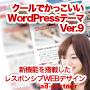 クールでかっこいいWordPressテーマ Ver.9