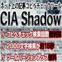 「CIA Shadow」記事コピペチェックツール