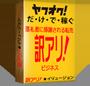 『感謝される転売ビジネス』・訳アリ★イリュージョン