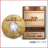 【97%が合格した秘密】元中学校教師道山啓の高校受験・高校入試・勉強対策プログラム