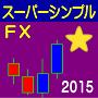 スーパーシンプルFX2015