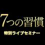 「7つの習慣」特別ライブセミナー