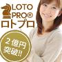 ロト6で3等連続当選を目指せ!「LOTO-PRO」
