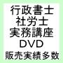 行政書士 実務 開業 DVD 講座 建設業許可 全5巻 セット 基礎知識 書類作成 財務諸表 財務特訓 個人申請