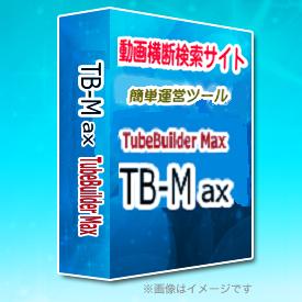 マルチ動画横断検索サイト運営システム『TB-Max』⇒複数の動画サイトを横断検索でき、PC、スマートフォン、タブレットで表示を自動最適化できるレスポンシブ動画サイトを簡単作成できるツール