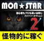 『MONスター2』FX&バイナリーオプション