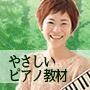 ピュアニスト石原可奈子の大人のやさしいピアノDVD講座