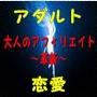 大人のアフィリエイト〜革新〜