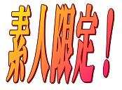 ネットで1万円も稼いだことがない人限定!3ヶ月で不労所得の1万円を得る方法!!