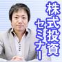 【大阪11/10・11】株式投資錬金術基礎セミナー(教材込み)