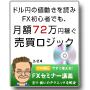 ドル円の値動きを読み月額72万円を稼ぐFX売買ロジック