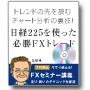 【FXセミナーvol1】トレンドの先を読むチャート分析の裏技!日経225を使った必勝FXトレード