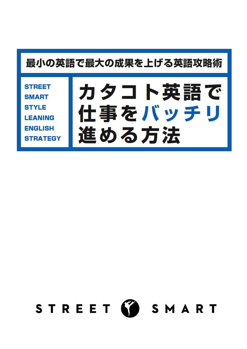 カタコト英語で仕事をバッチリ進める方法