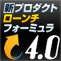【日本語完全版】プロダクトローンチ・フォーミュラ4.0