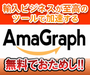 Amazon(アマゾン)輸入転売リサーチツール「アマグラフ」