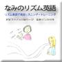 なみのリズム英語 リズム音読で英語リスニング・トレーニング