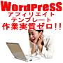 WordPressアフィリエイトテンプレート