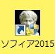 ソフィア2015 日経225先物取引専用自動売買ソフトウェア