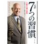 7つの習慣エッセンシャルセミナー【大阪開催】