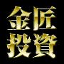【VIPプログラム】金匠塾:金匠投資7つの賢略継承プロジェクト