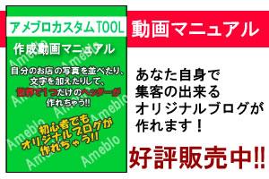 アメブロカスタム作成動画マニュアル!アメブロ集客!ブログ集客!ブログテンプレート!