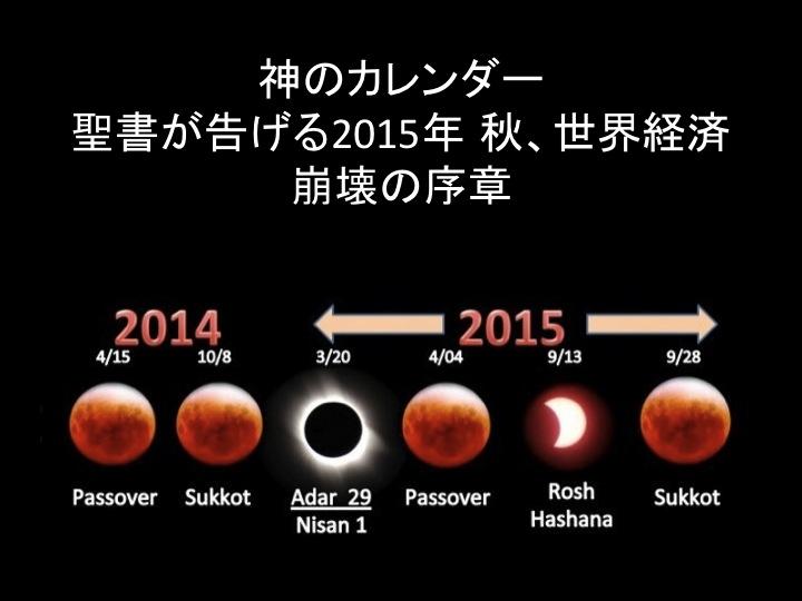 神のカレンダー 聖書が告げる2015年、秋 世界経済崩壊の序章