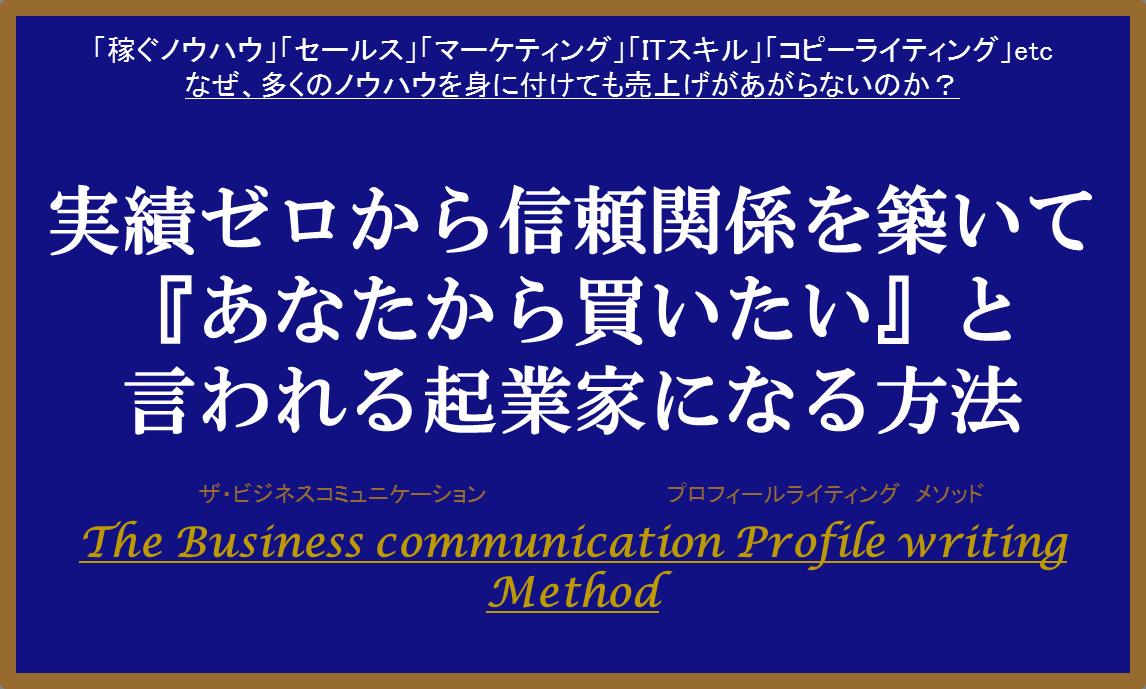 プロフィールライティングメソッド オンラインプログラム